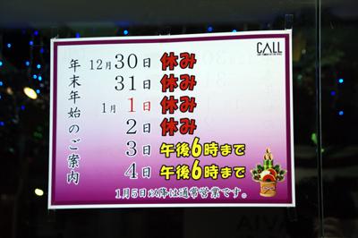 20081217tencho2.jpg