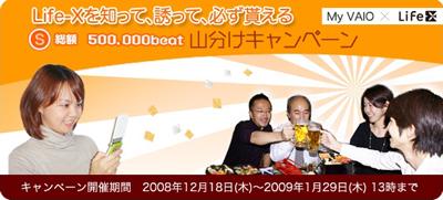 20081218lifex1.jpg