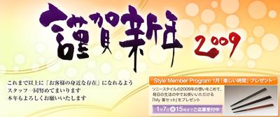 20090101hohfu1.jpg