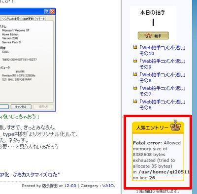 20090123error1.jpg