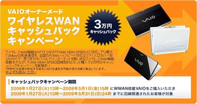20090127wwan2.jpg