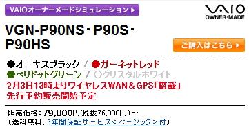 20090202typep1.jpg