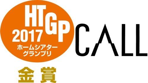 HTGP2017kin_logo