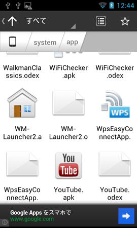 Screenshot_2012-12-14-12-44-18