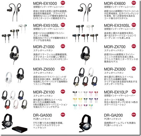 20100903headphone02