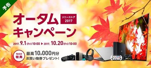 1200_540_autumn2017_mainvisual