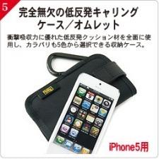 20120921iphone5case1_05