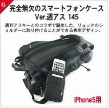 20120921iphone5case1_06