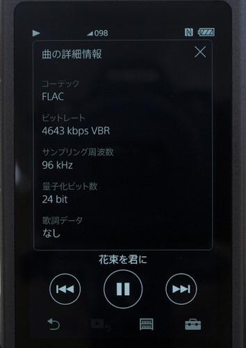 曲の詳細情報