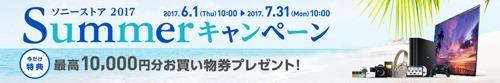 bn_store_summer2017_170526_585_365