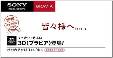 201005093dbravia1