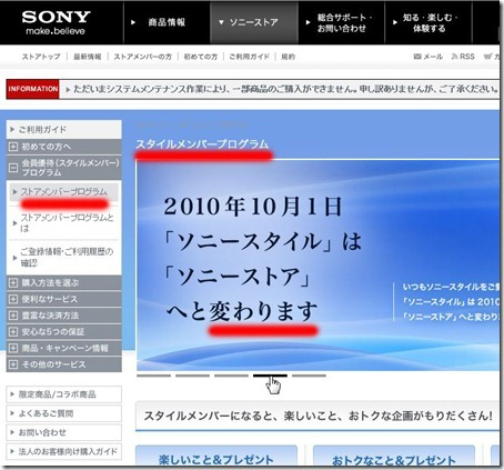 20101001sonystore01