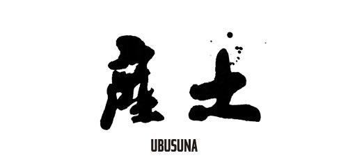 ubusuna-web_logo021