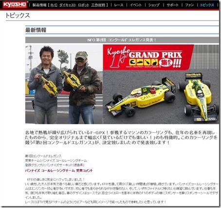 20110401race1