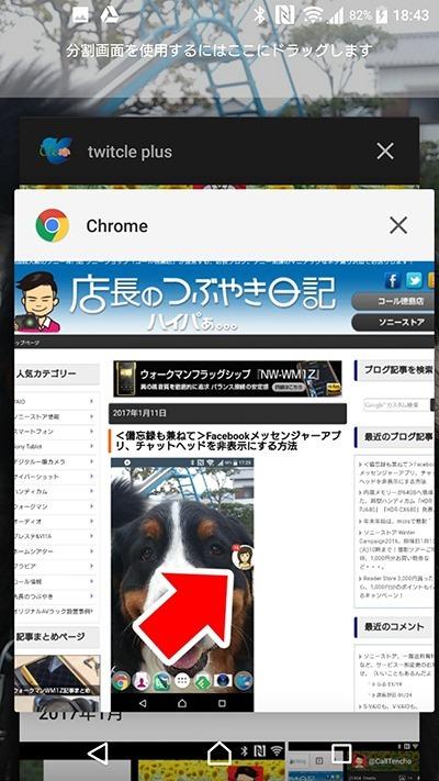 Screenshot_20170112-184328