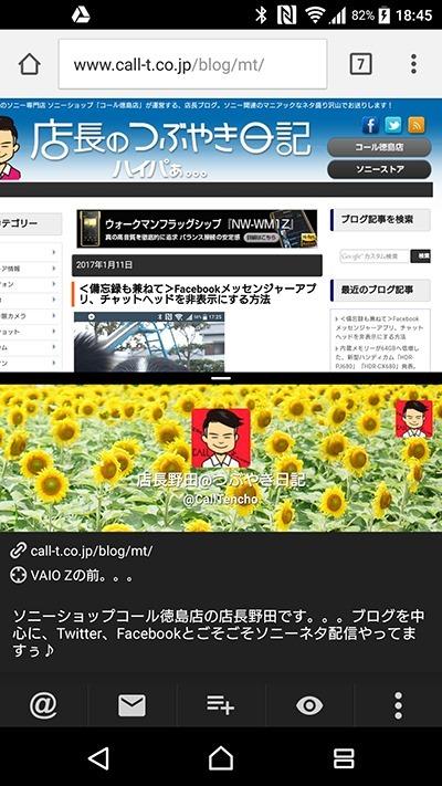 Screenshot_20170112-184512