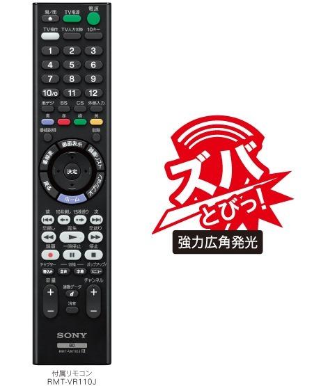 y_BDZ-ZT2000_rakuraku_remote