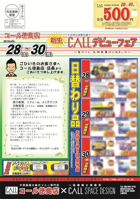 20120427sale