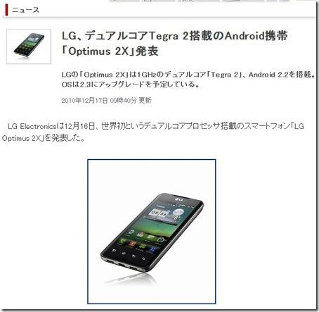 20101219optimus2x1