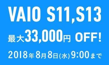 180629_vaio_s11_s13_storage_cp_banner_350-209
