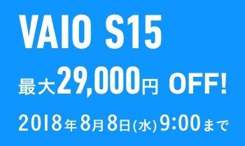 180629_vaio_s15_storage_cp_banner_350-209