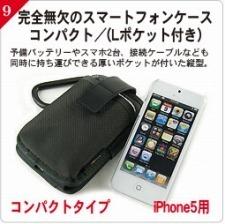 20120921iphone5case1_09