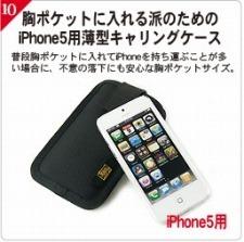 20120921iphone5case1_10