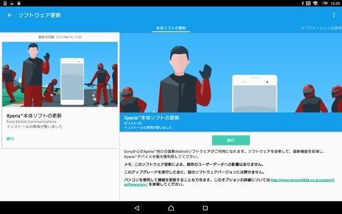 Screenshot_20170810-162958