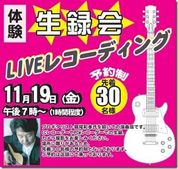 20101117namaroku1