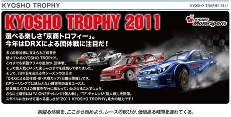 20120302trophy01