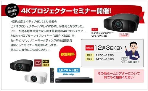 4Kプロジェクター試聴会