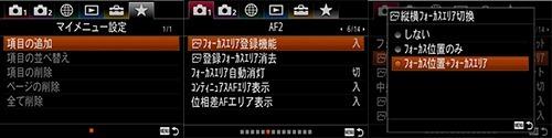 original_RX100M5A_img_my_menu