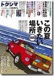 0908tautoku-thumbnail2