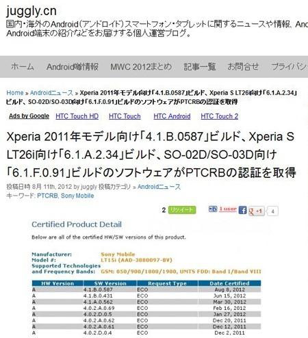 20120811ptcrrb1