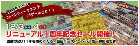 20111202bazaaaaaaaaar2