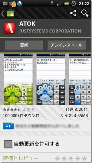 20111108atok1