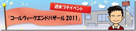 20110106callweekend0