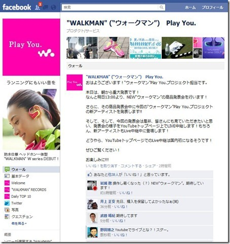 20110912walkman1