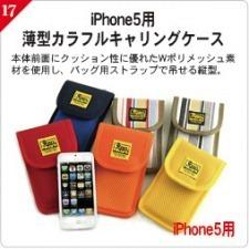 20120921iphone5case1_17