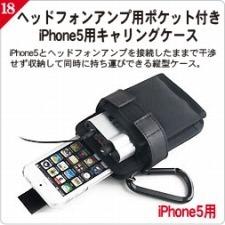 20120921iphone5case1_18