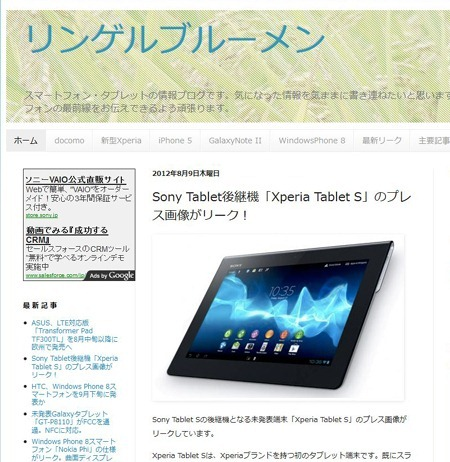 20120809tablet01