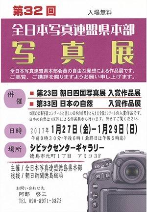 20161230-H29.1全日本写真連盟