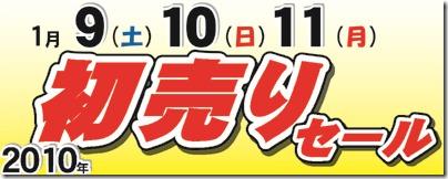 20091225hatuuri1