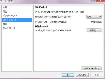 ↑Media GOの設定をこうしとけば、CD入れた瞬間に、指定場所へ、FLACで自動的にリッピングしてくれる。