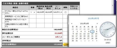 20111007alpha4