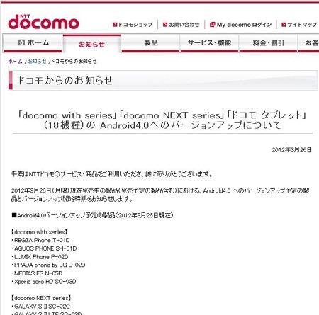20120326ics1