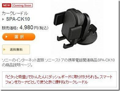 20110707spa-ck101