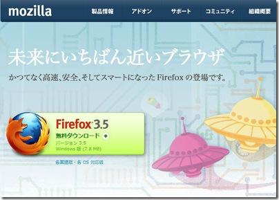 20090702firefox0