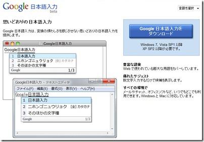 20091208google1