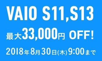 180801_vaio_s11_s13_storage_cp_banner_350-209